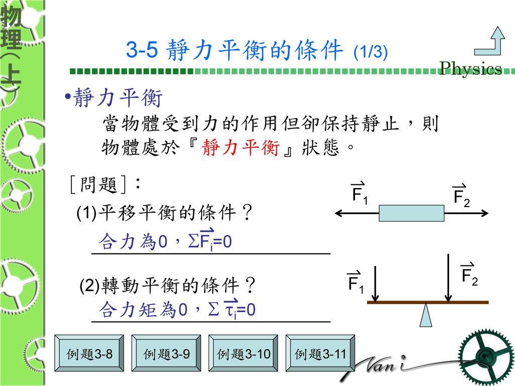3-5 靜力平衡的條件 (1/3) 靜力平衡 當物體受到力的作用但卻保持靜止,則 物體處於『靜力平衡』狀態。 [問題]: